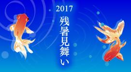 2017御中元