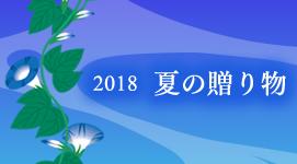 2018夏の贈り物