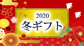 2020冬ギフト
