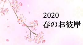 2020春のお彼岸