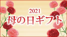 2021母の日ギフト