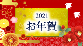 2021お年賀