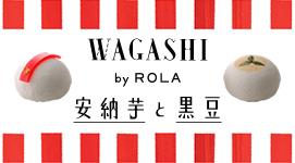 WAGASHI by ROLA 安納芋と黒豆