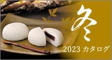 2022冬カタログ