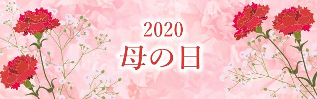 2020母の日